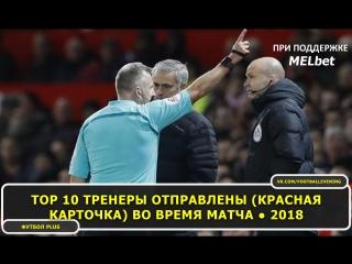 Top 10 Тренеры отправлены (Красная карточка) во время матча ● 2018