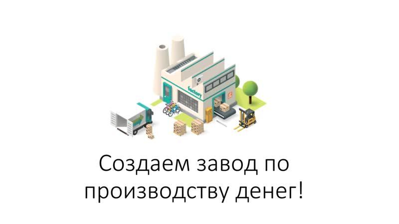 Облигации - завод по созданию денег