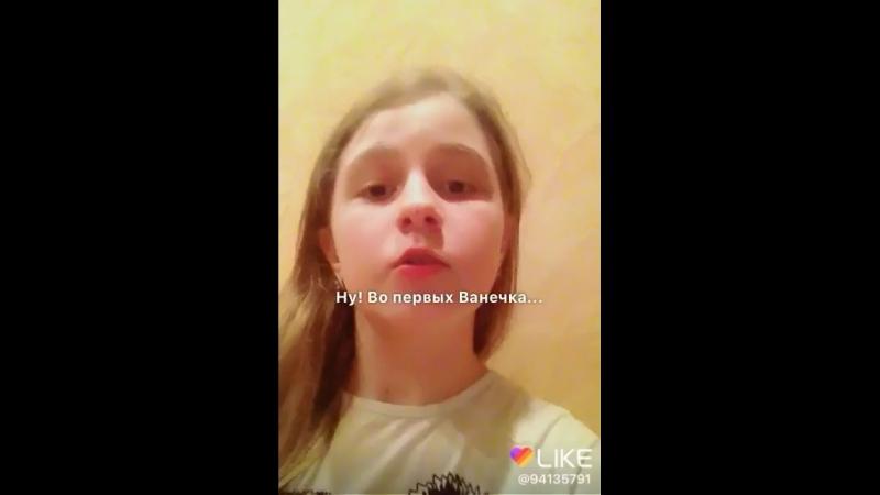 Дисс на Ивангая
