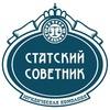 Юридическая компания Статский Советник