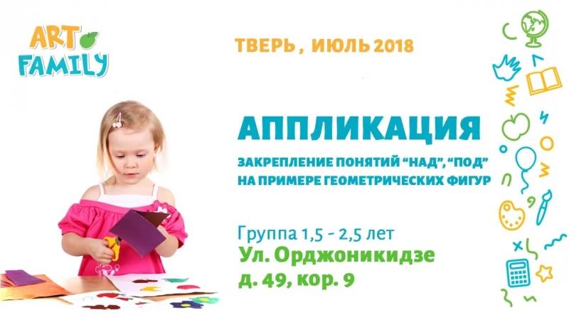 Аппликация на Орджоникидзе, закрепление понятий Над, Под