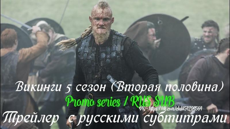 Викинги 5 сезон (Вторая половина) - Трейлер с русскими субтитрами Vikings 5B Trailer