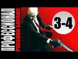 Профессионал 3-4 серии (2014) Боевик детектив фильм кино сериал