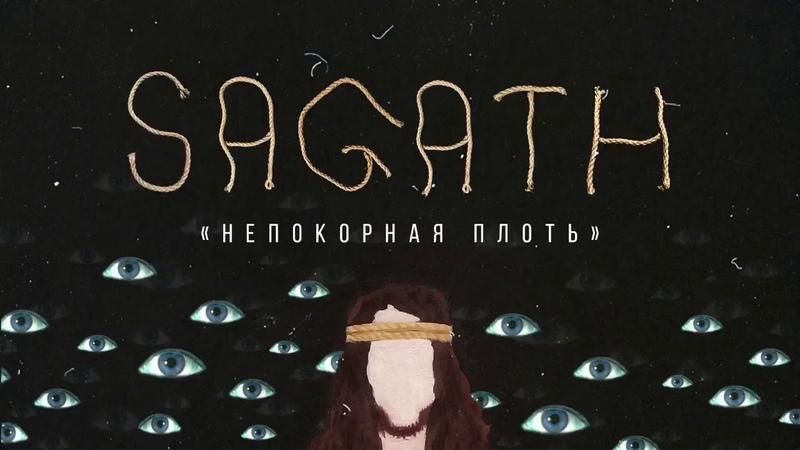 Sagath - НЕПОКОРНАЯ ПЛОТЬ