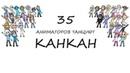 Ютуб-аниматоры танцуют Канкан