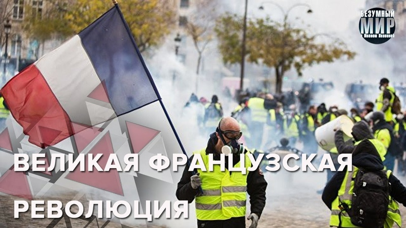 Почему демонстрации во Франции станут еще активнее Безумный мир