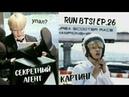[Озвучка]RUN BTS! EP.26/Секретный Агент/Картиг