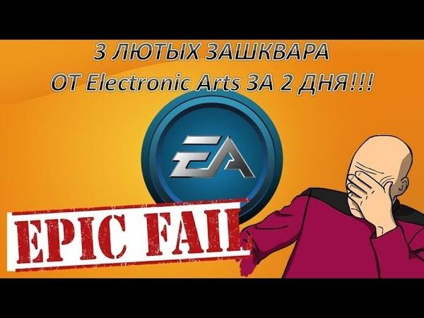 FIFA19 - 3 ЛЮТЫХ ЗАШКВАРА ОТ Electronic Arts ЗА 2 ДНЯ