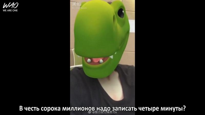 WAO рус саб 181015 Видео Ти Рекса Исина в честь 40 миллионов подписчиков на Weibo