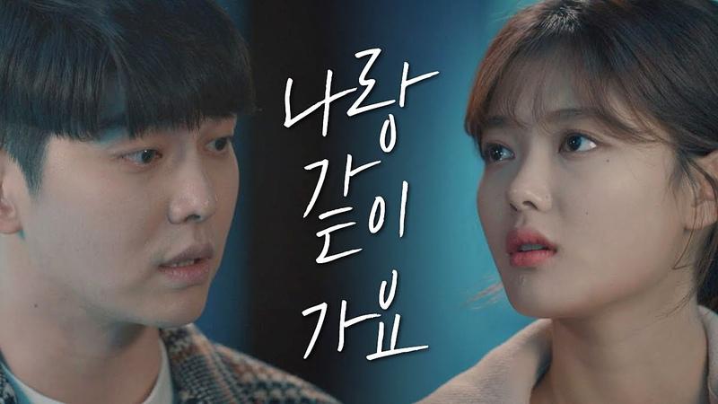 """불안해하는 김유정(Kim You-jung) 잡아주는 윤균상(Yun Kyun Sang) """"나랑 같이 가요, 어디든65"""