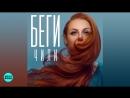 ЧИЛИ - Беги Official Audio 2018