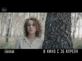 Танки — в кино с 26 апреля
