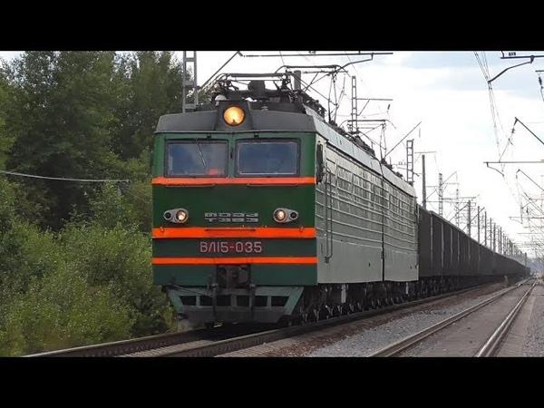 Мощь! ВЛ15-035 со 100-вагонным грузовым поездом и приветливым помощником