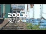Мы за безопасность! - социальный ролик Молодежного совета ДОРПРОФЖЕЛ на Красноярской ЖД