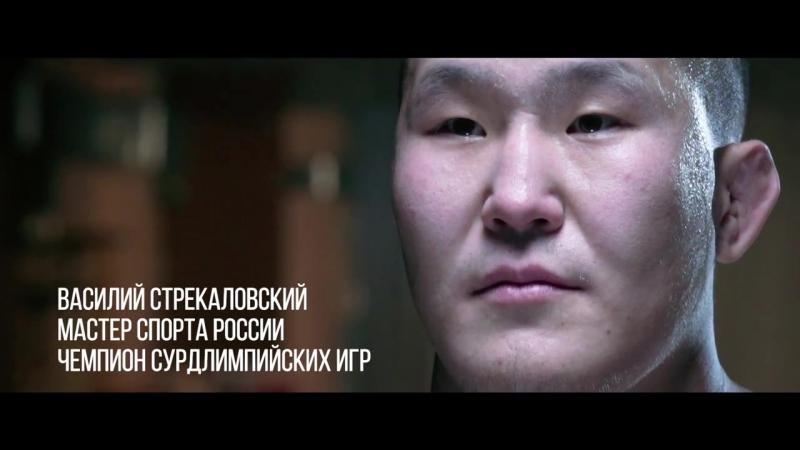 Василий Стрекаловский - Чемпион Сурдлимпийских Игр по Вольной Борьбе