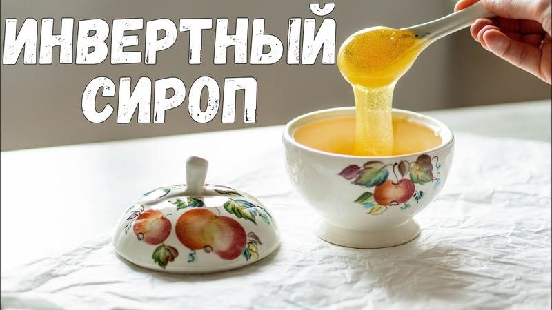 (vk.com/lakomkavk) ИНВЕРТНЫЙ СИРОП. Бюджетная замена глюкозе, кукурузному сиропу, мёду и патоке.
