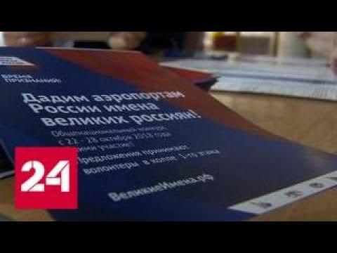 Великие имена России: определен список финалистов - Россия 24