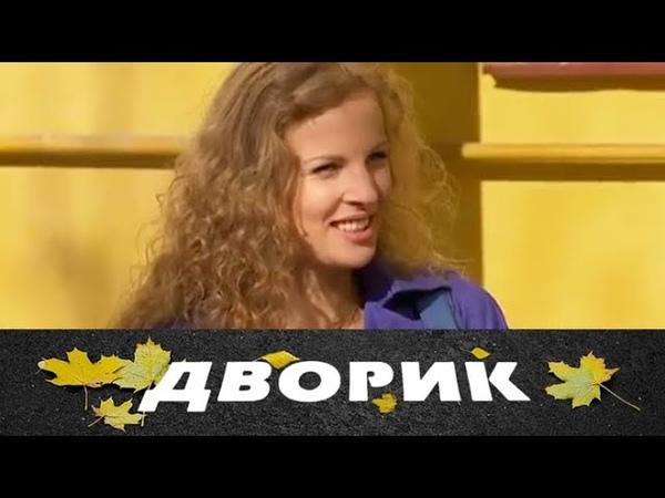 Дворик. 154 серия 2010 Мелодрама семейный фильм @ Русские сериалы