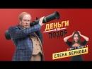 Деньги или позор 2 сезон 3 серия Эфир 29.01.2018 Елена Беркова