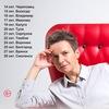 Сурганова и оркестр в Вологде