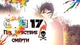 Сон 17 - Предчувствие смерти (official video)