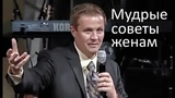 Мудрые советы женам, которые зарабатывают больше своих мужей - Александр Шевченко