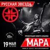 Мара в Екб   19 мая в Доме Печати