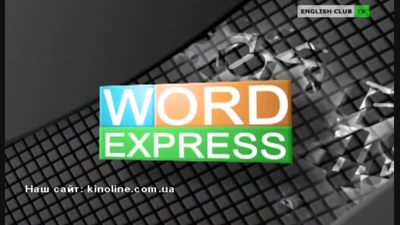 Word Express 02 offisniye prinadlejnosti