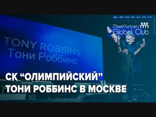 Тони Роббинс в Москве / 1 сентября СК