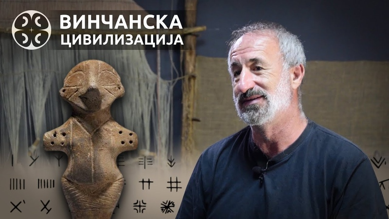 PRAISTORIJSKO BLAGO SRBIJE VINČA Dragan Janković arheolog