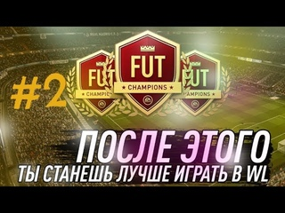 5 ОШИБОК, КОТОРЫЕ ВЫ СОВЕРШАЕТЕ В WEEKEND LEAGUE