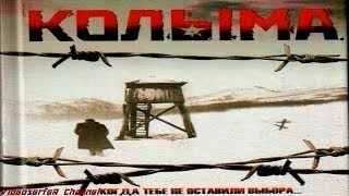 КОЛЫМА - Магадан Дорога в один конец..Лагерь ГУЛАГа ч1-3Kolyma - Magadan road ..Lager Gula