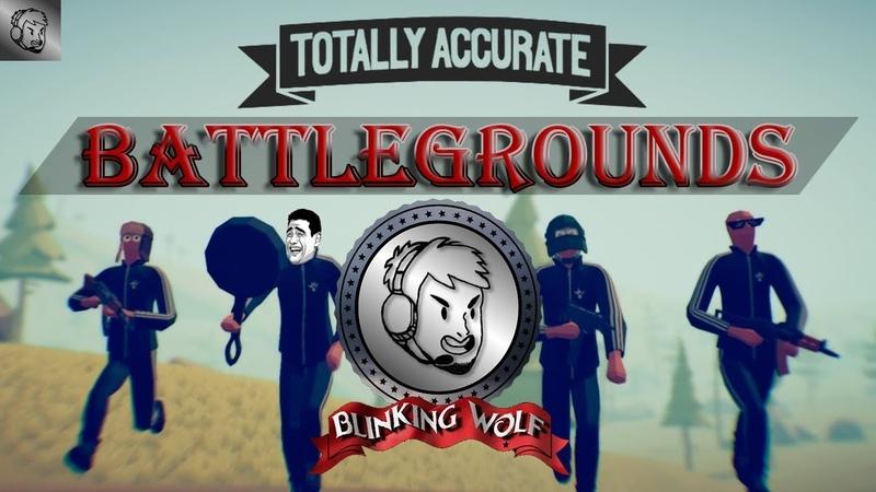 УГАРНЫЙ PUBG! УБИЙЦА КОРОЛЕВСКОЙ БИТВЫ! ВЗЯЛИ ТОП 1 - Totally Accurate Battlegrounds