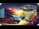Американские грузовые заработки под музычку Стрим American Truck Simulator EP 03