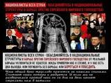 ВИДЕО ПОД ЗАПРЕТ0М - В Российском правительстве ВСЕ ЕВРЕИ ! ЖЕСТЬ!!