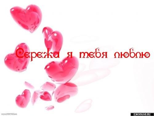 Люблю своего Серёженьку!!!!! | ВКонтакте