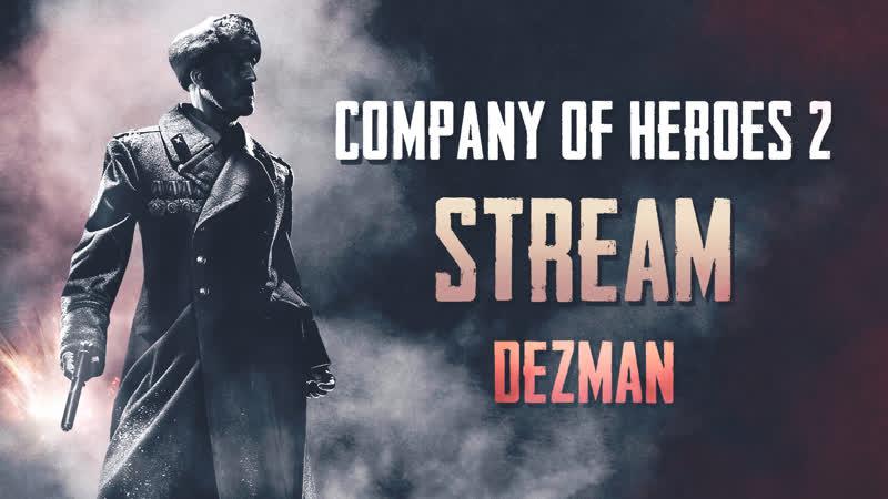 Company of Heroes 2 | Вечерний стрим . 1v1\4v4