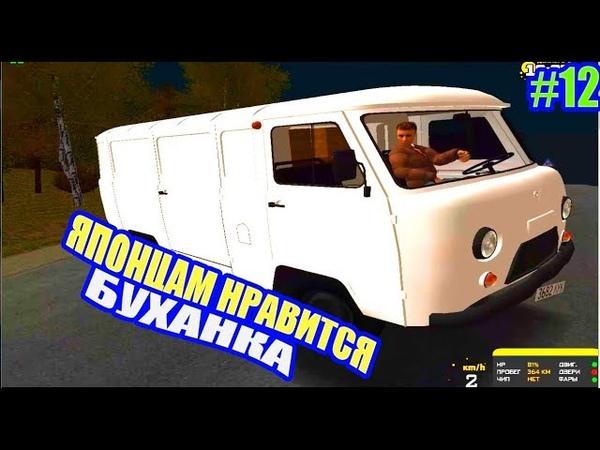 ЯПОНЦАМ НРАВИТСЯ БУХАНКА AmazingRP 12