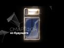 Caviar Tesla - смартфон с бесконечной зарядкой