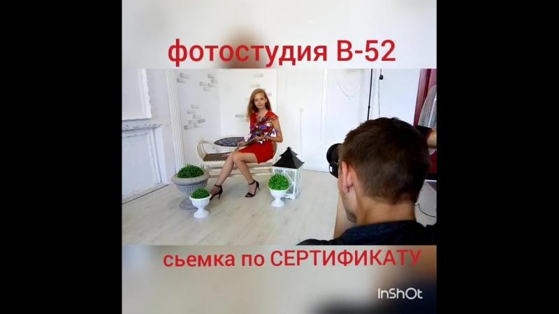 Сьемка по СЕРТИФИКАТУ