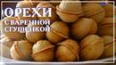 Орехи со сгущеной сладкий десерт Nuts with condensed milk sweet dessert