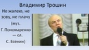Владимир Трошин Не жалею не зову не плачу