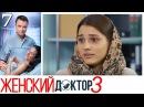 Женский доктор - 3 сезон - Серия 7 мелодрама HD