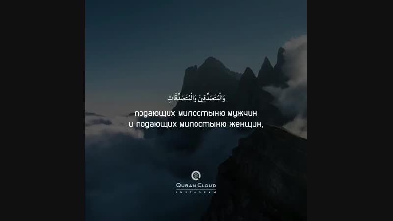 Сура 33 Аль-Ахзаб (Союзники) аят 35