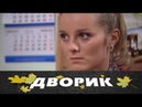 Дворик. 31 серия 2010 Мелодрама, семейный фильм @ Русские сериалы
