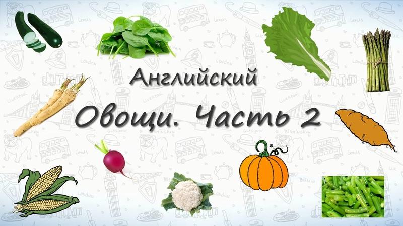Овощи на английском. Часть 2. Учим овощи на английском легко!