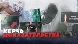КЕРЧЬ. КТО ОБВИНЯЕТ ОКСИМИРОНА ФЕЙКОВ ВСЕ БОЛЬШЕ Алексей Казаков