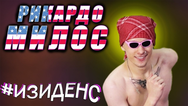 ИЗИДЕНС РИКАРДО МИЛОС КОНКУРС СХОДКА