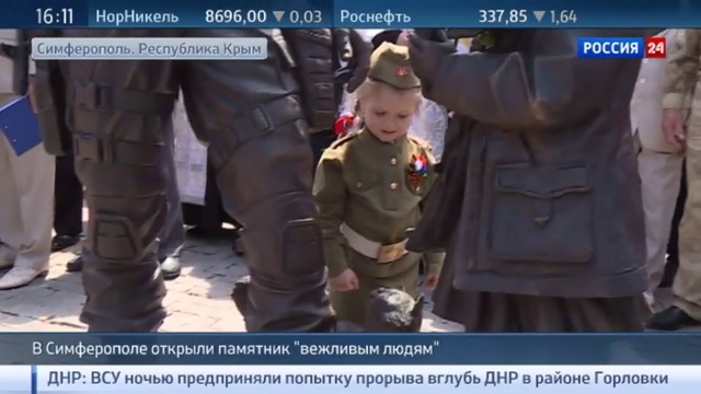 Новости на Россия 24 • В Крыму вежливых людей увековечили в бронзе