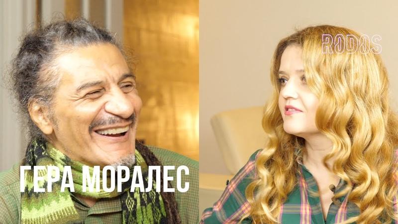 Гера Моралес марихуана как стиль жизни менты регги и Путин RODOS